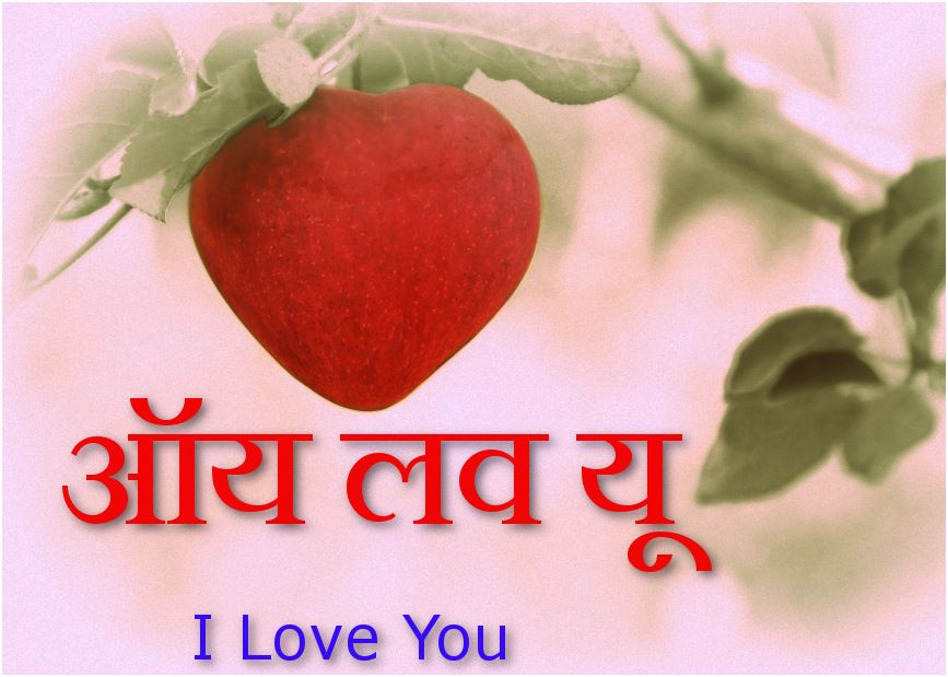 Love Quotes In Hindi लव क ट स Love Quotes In Hindi Hindi Quotes Love Quotes