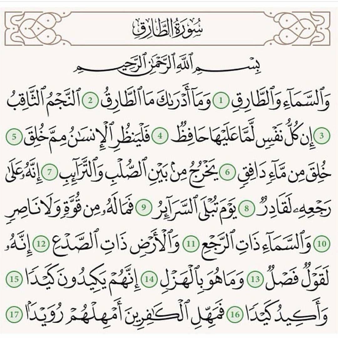 Athkar 1 Quran Book Holy Quran Book Quran Verses