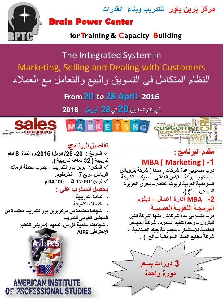 النظام المتكامل في التسويق والبيع والتعامل مع العملاء Capacity Building Rainbow Badge Brain Power