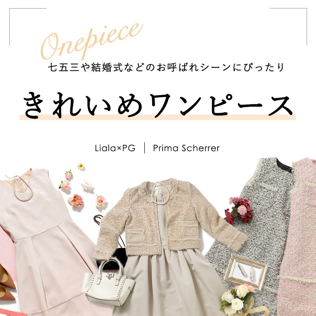 formal onepiece きれいめワンピース one piece design bell sleeve top