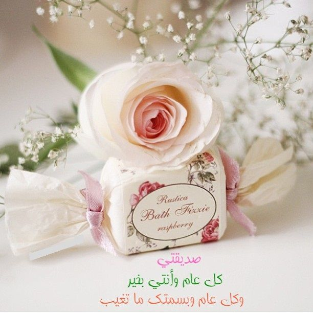 Pin By Tahani Elbasheer On عيد مبارك وسعيد Place Card Holders Place Cards Holiday