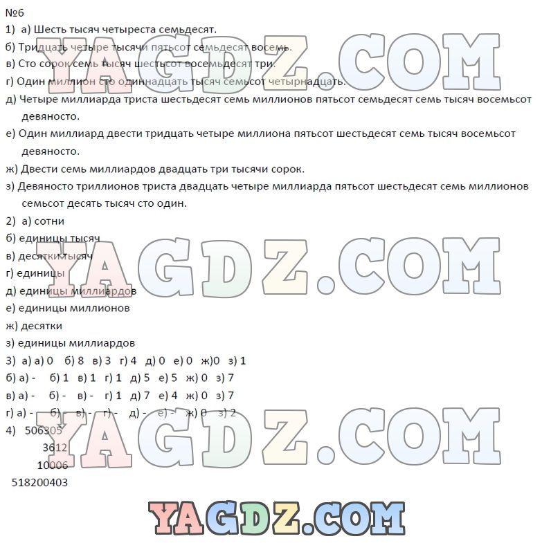 Решебник юрий голицынский 6 издание решебник онлайн | speedracvi.
