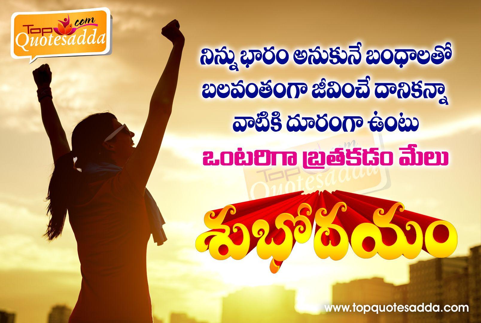 Good Morning Quote Images In Telugu Language