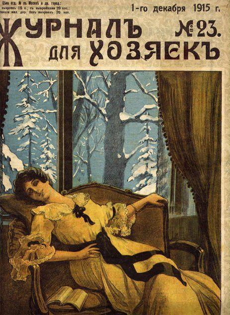 Женщина и Книга | Записи в рубрике Женщина и Книга | Прекрасная эпоха модерна : LiveInternet - Российский Сервис Онлайн-Дневников