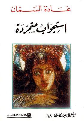 استجواب متمردة غادة السمان Book Club Books Arabic Books Books You Should Read
