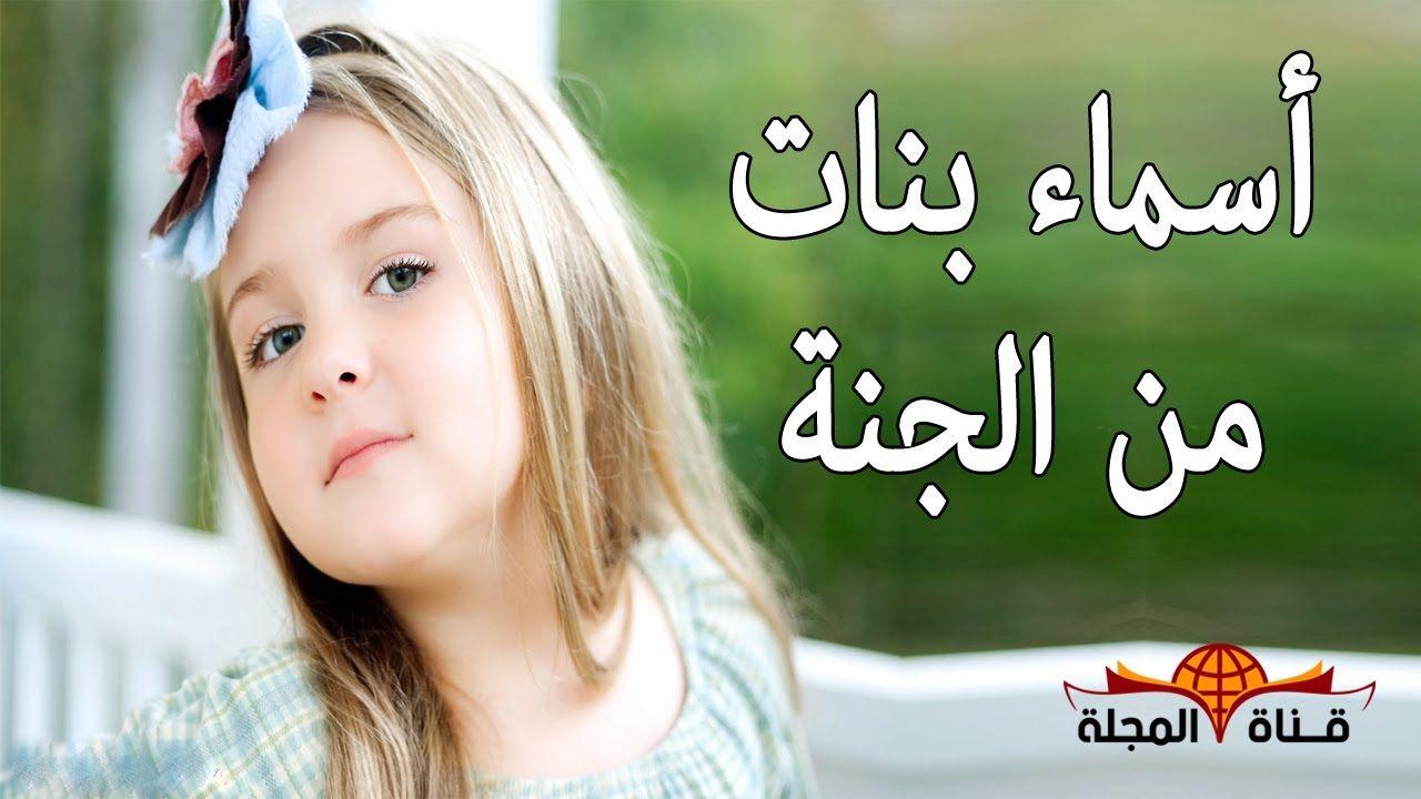 أسماء بنات أصلها من الجنة تعرف عليهم جميلة ورائعة جدا Baby Education Muslim Baby Names Baby Massage
