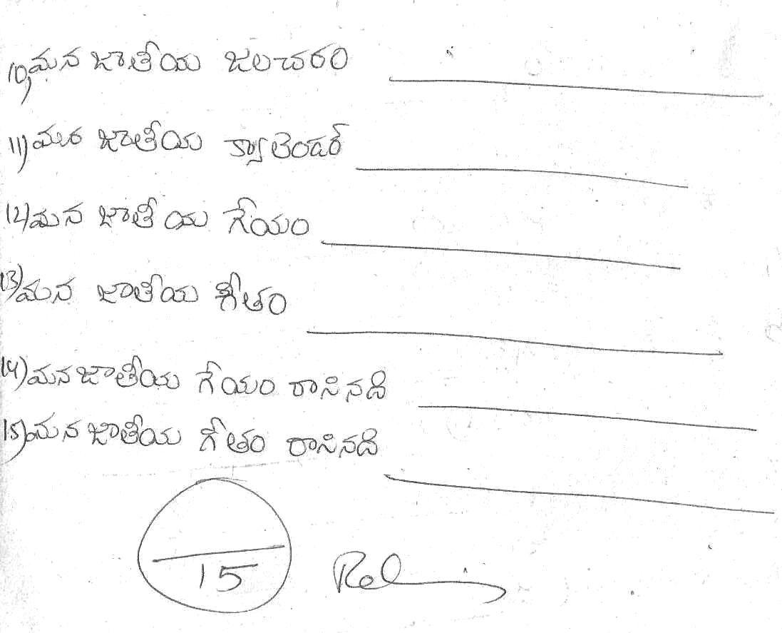 Pin By Rahim Pinjari On Telugu Worksheets For 2 3 Grades