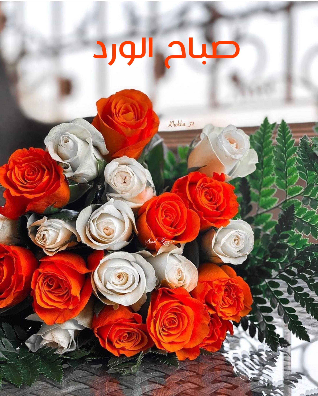 صباح الخير Table Decorations Decor Flowers