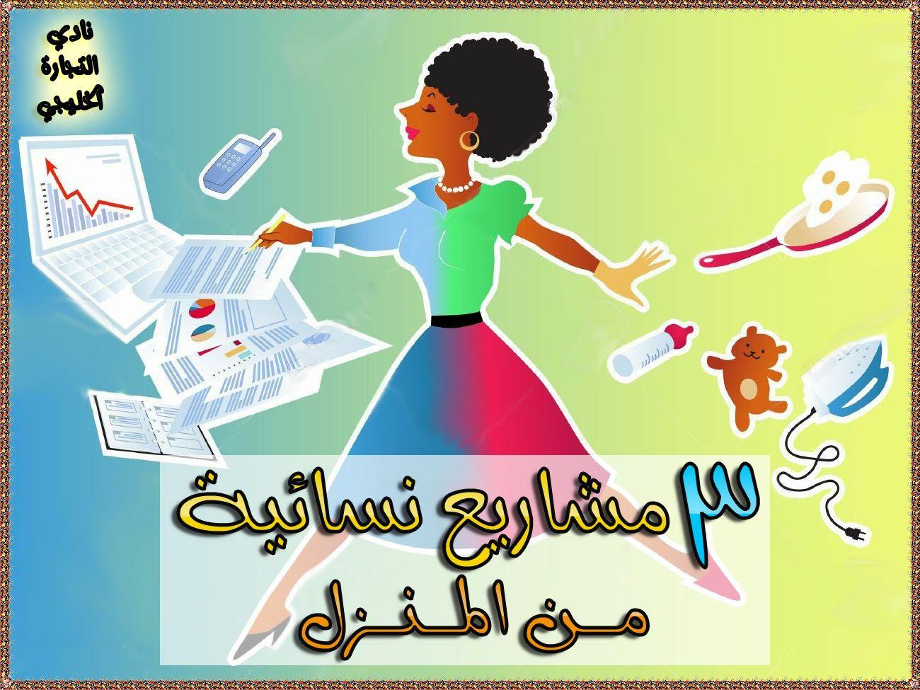 مشاريع نسائية من المنزل 3 مشاريع نسائية من المنزل في السعودية Disney Characters Character Fictional Characters