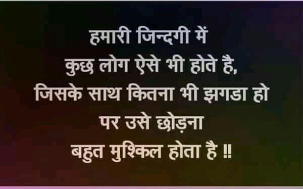 Pin By Rashmi Pancholi On Feelings Hindi Quotes Punjabi Quotes