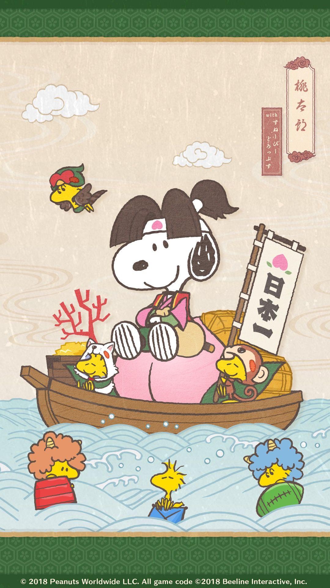 Snoopy 桃太郎 スヌーピーの壁紙 かわいい 壁紙 Iphone スヌーピー イラスト
