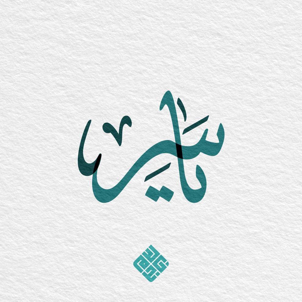 اسم ياسر Arabic Quotes Lettering Arabic Calligraphy