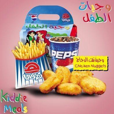Kids Meal Chicken Nugget Kids Meals Chicken Nuggets Chicken Recipes