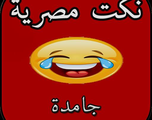 احدث نكت مضحكة جدا باللهجة المصرية لا تفوتك Fictional Characters Disney Characters Character