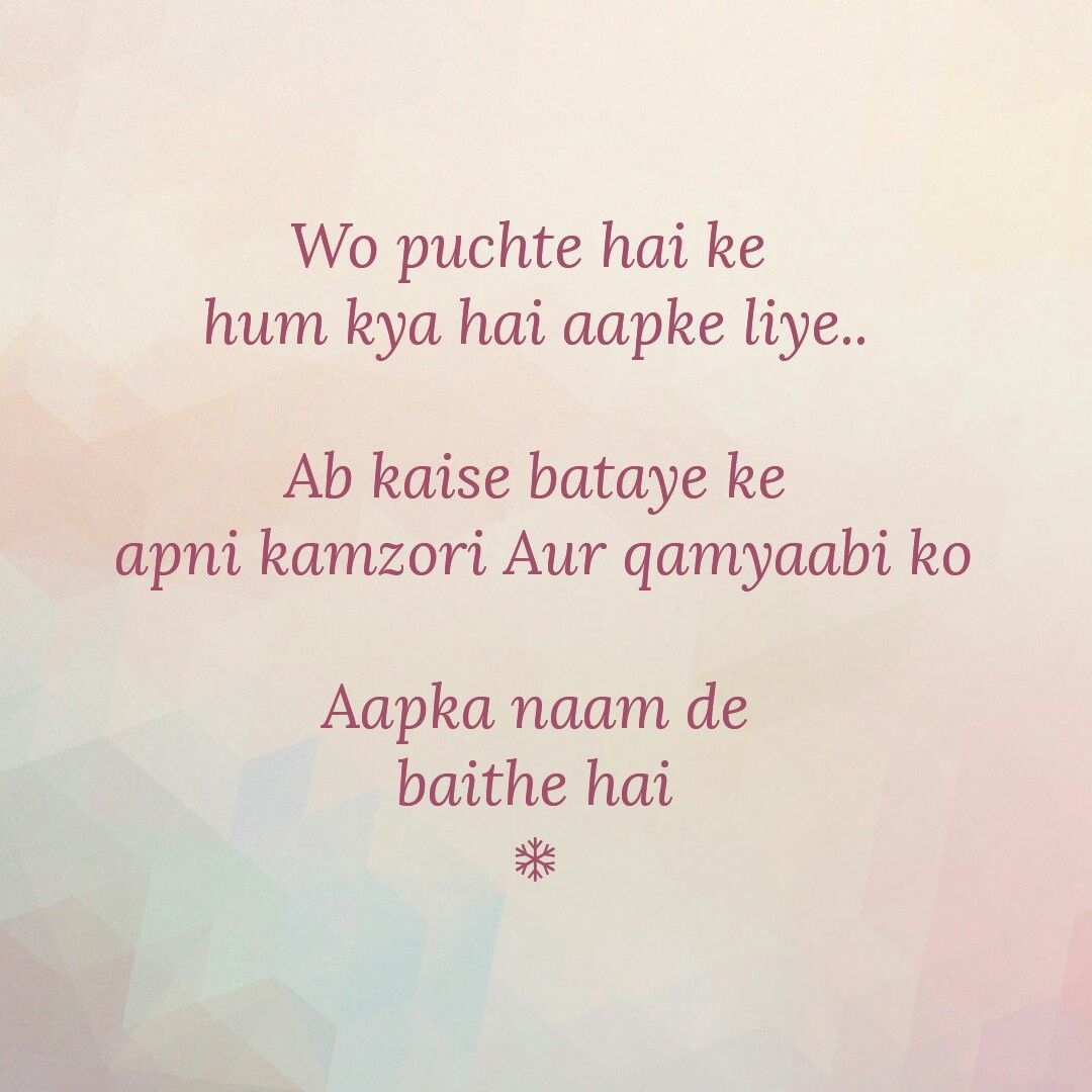 Urdu romantic shayari in urdu font sexual health