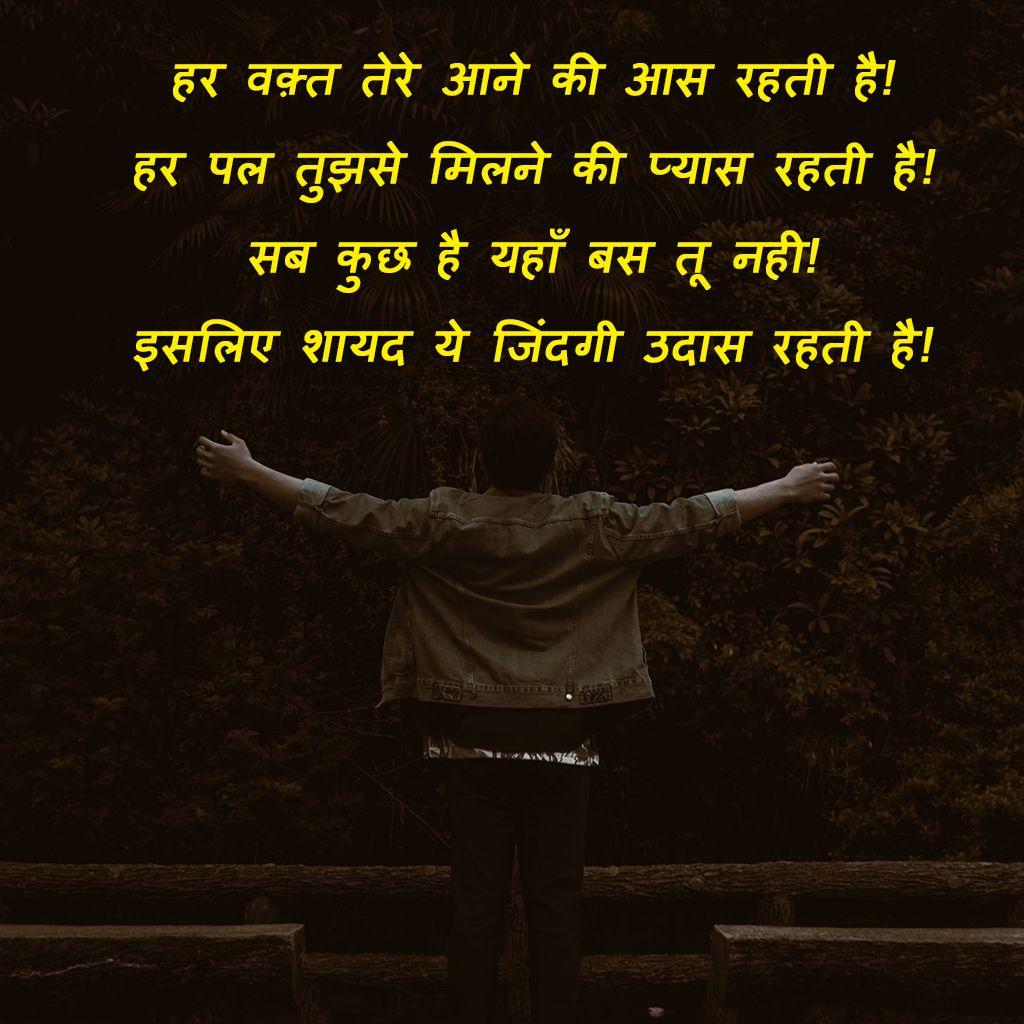Sad Love Memes In Hindi