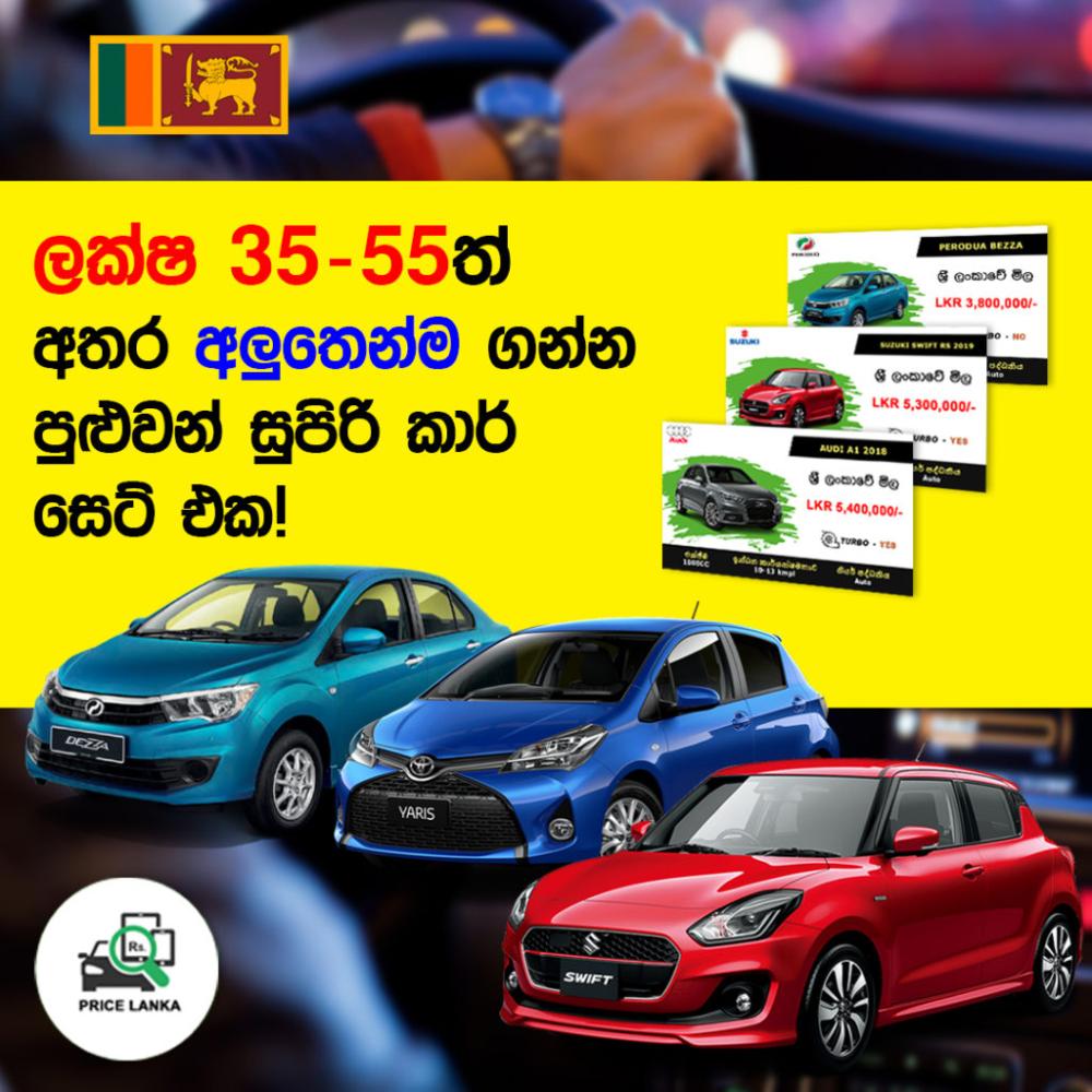 Best Selling Cars In Sri Lanka 2019 Pricelanka Lk Car Ins Car