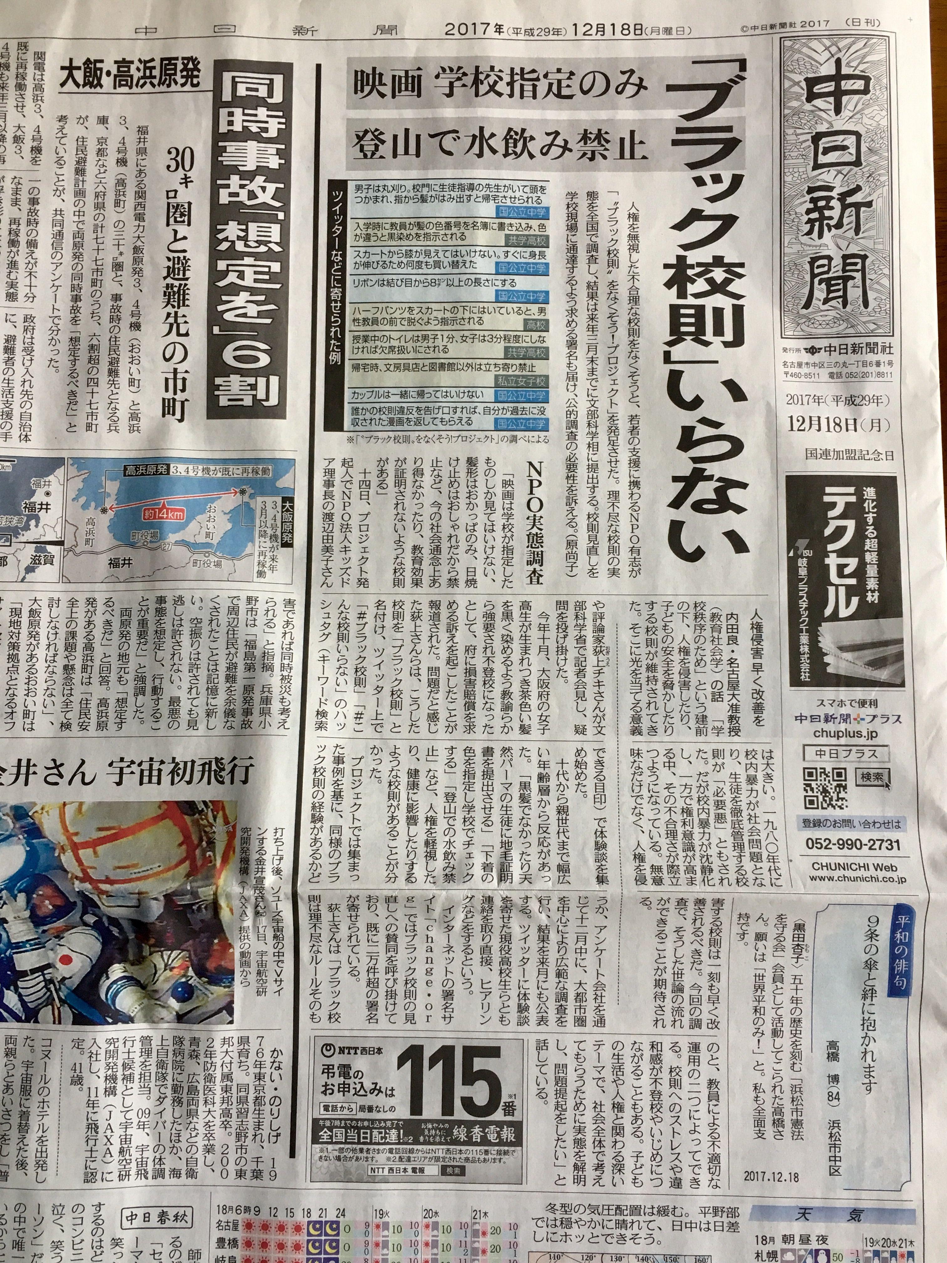 本日の 中日新聞 の記事にて ブラック校則 について 掲載されていましたので シェアします こんな校則いらない 校則 新聞 本日