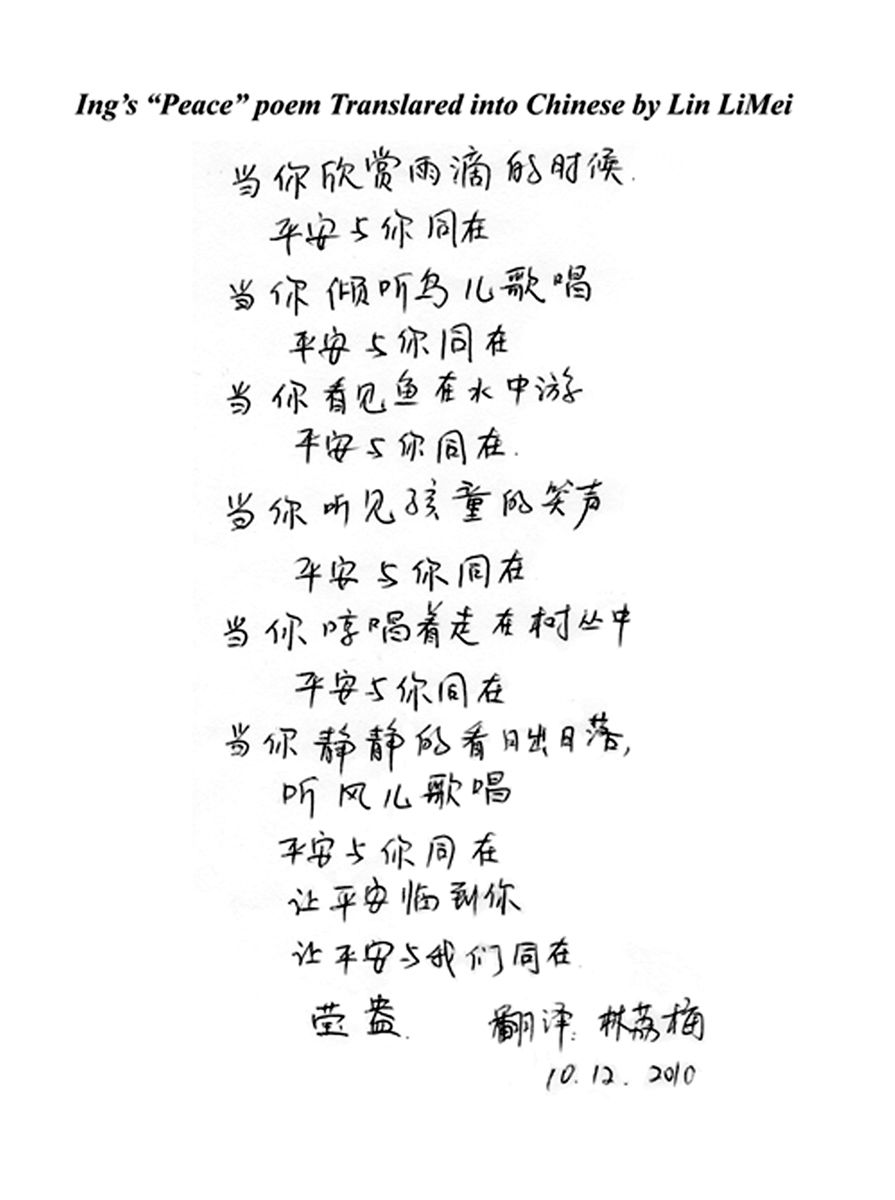 teachers day poems in chinese - Yahoo Image Search Results ...