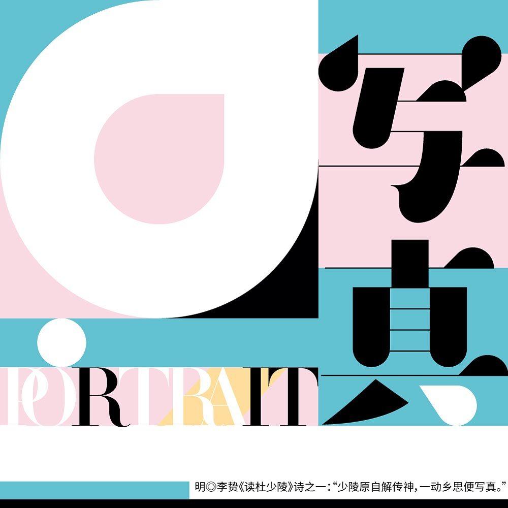 """猛奇 在 Instagram 上发布:""""字體設計 字体设计 明朝體 平面設計 设计 font"""