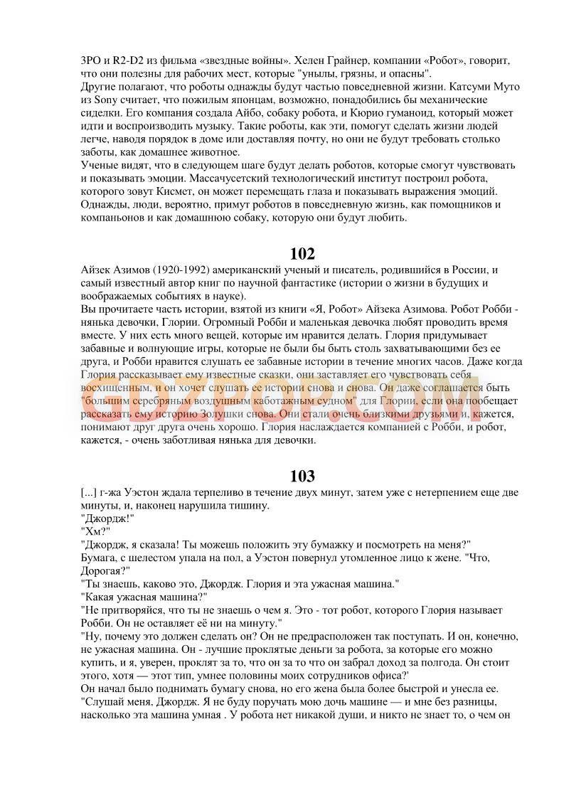 Английский язык 5 класс биболетова home reading come back amelia bedelia перевод 2 и 3 часть