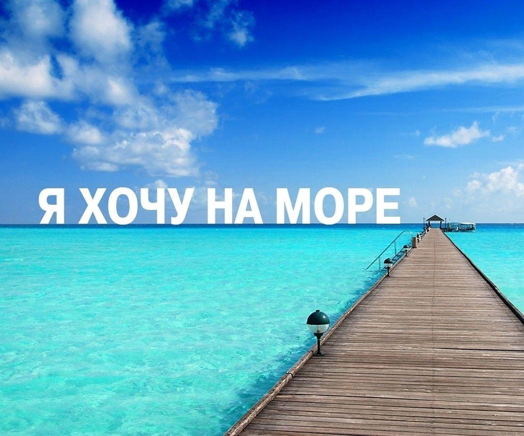 Delajte Repost Pust Vse Druzya Znayut Joytour Dzhojtur Gomel Belarus Otdyh Otpusk Travel Puteshestvie Outdoor Beach Moping