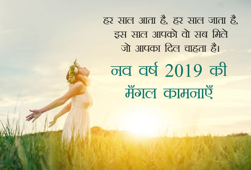 Image result for family new year wishes in hindi