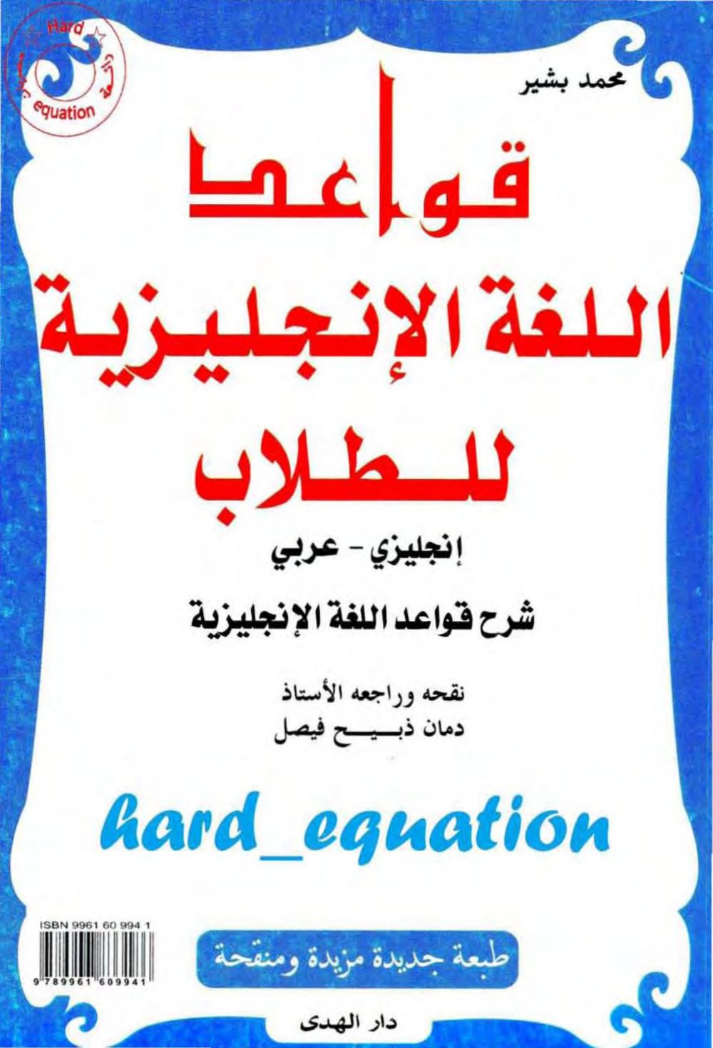 قواعد اللغة الإنجليزية للطلاب محمد بشير Aghiras Free Download Borrow And Streaming Internet Archive English Grammar Book Pdf English Grammar Book Grammar Book