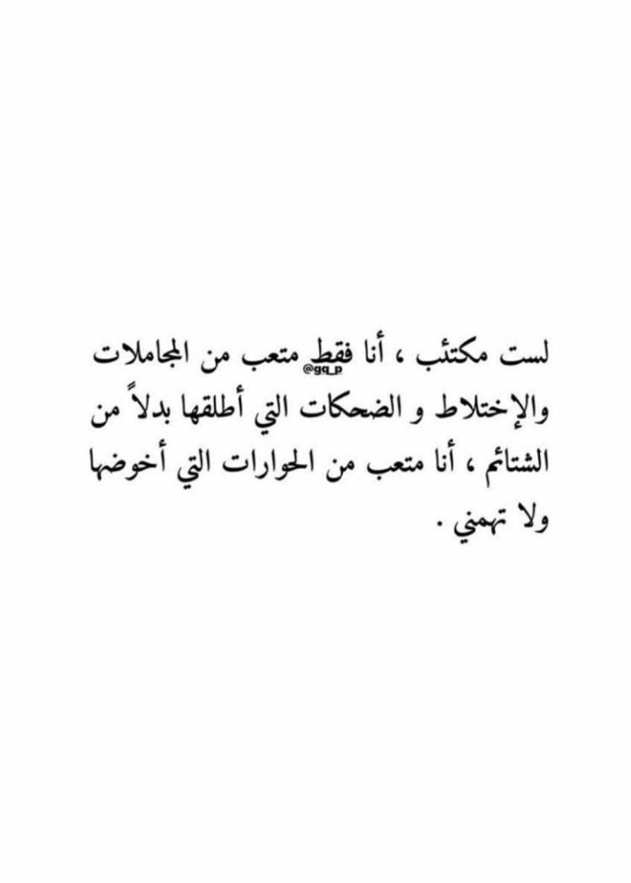 متعب من الناس الي ماودي اشوفهم صبرك يا رب Words Quotes Friends Quotes Talking Quotes