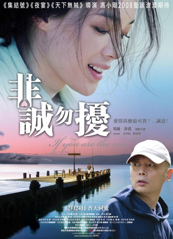 Nonton If You Are the One (2008) Sub Indo Movie Streaming
