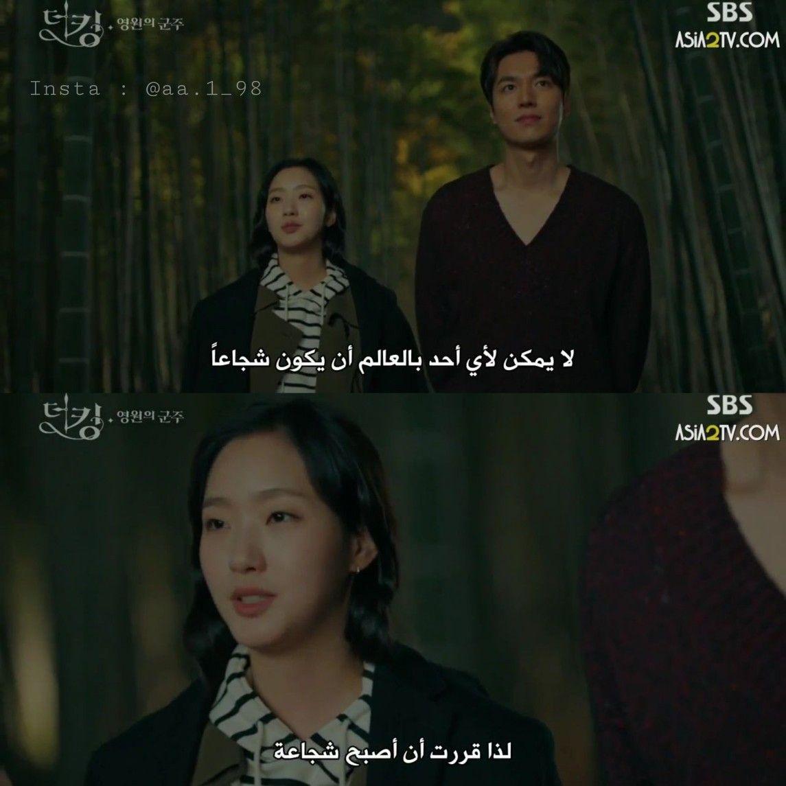 The King Drama In 2020 Quotes Drama Korea Kdrama Quotes Drama