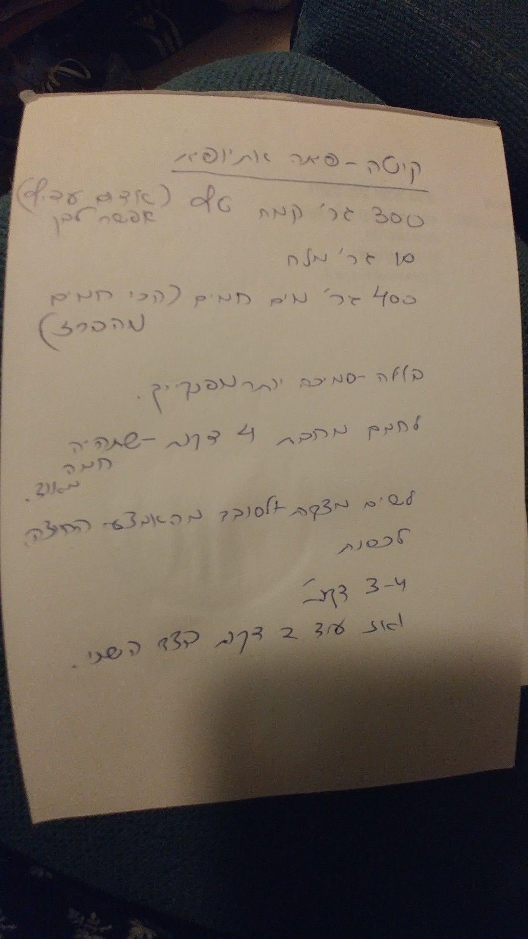 קיטה פיתה אתיופית מקמח טף