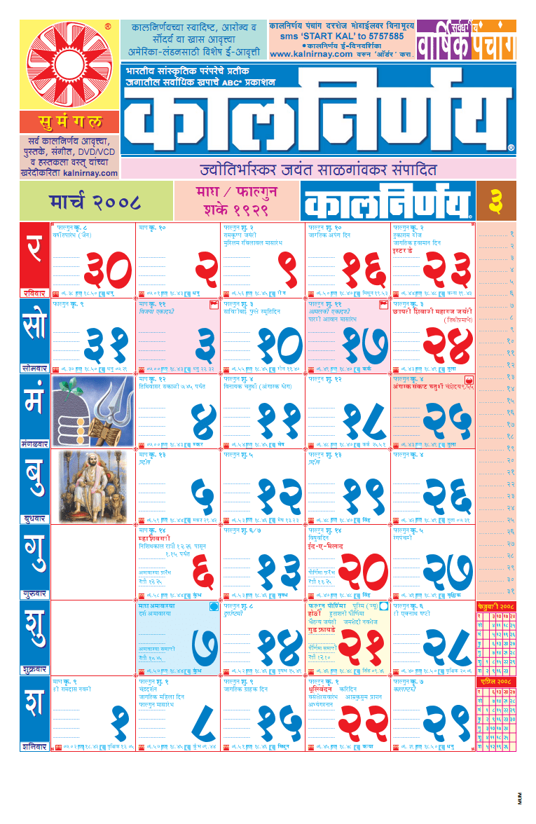 march 2018 calendar kalnirnay