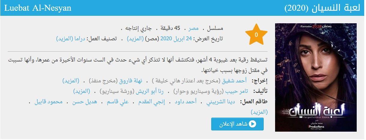 موعد مسلسل لعبة النسيان الحلقة 2 الثانية رمضان 2020 والقنوات الناقلة لها موعد مسلسل لعبة النسيان الحلقة 2 الثانية رمضان 2020 والقنوات الناقلة لها مسلسل لعب Iot