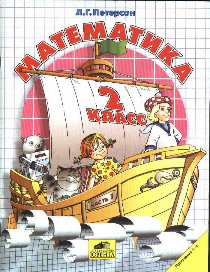 петерсон 2 класс математика учебник ответы