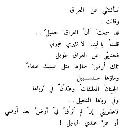سألتني عن العراق Funny Study Quotes Funny Arabic Quotes Romantic Words