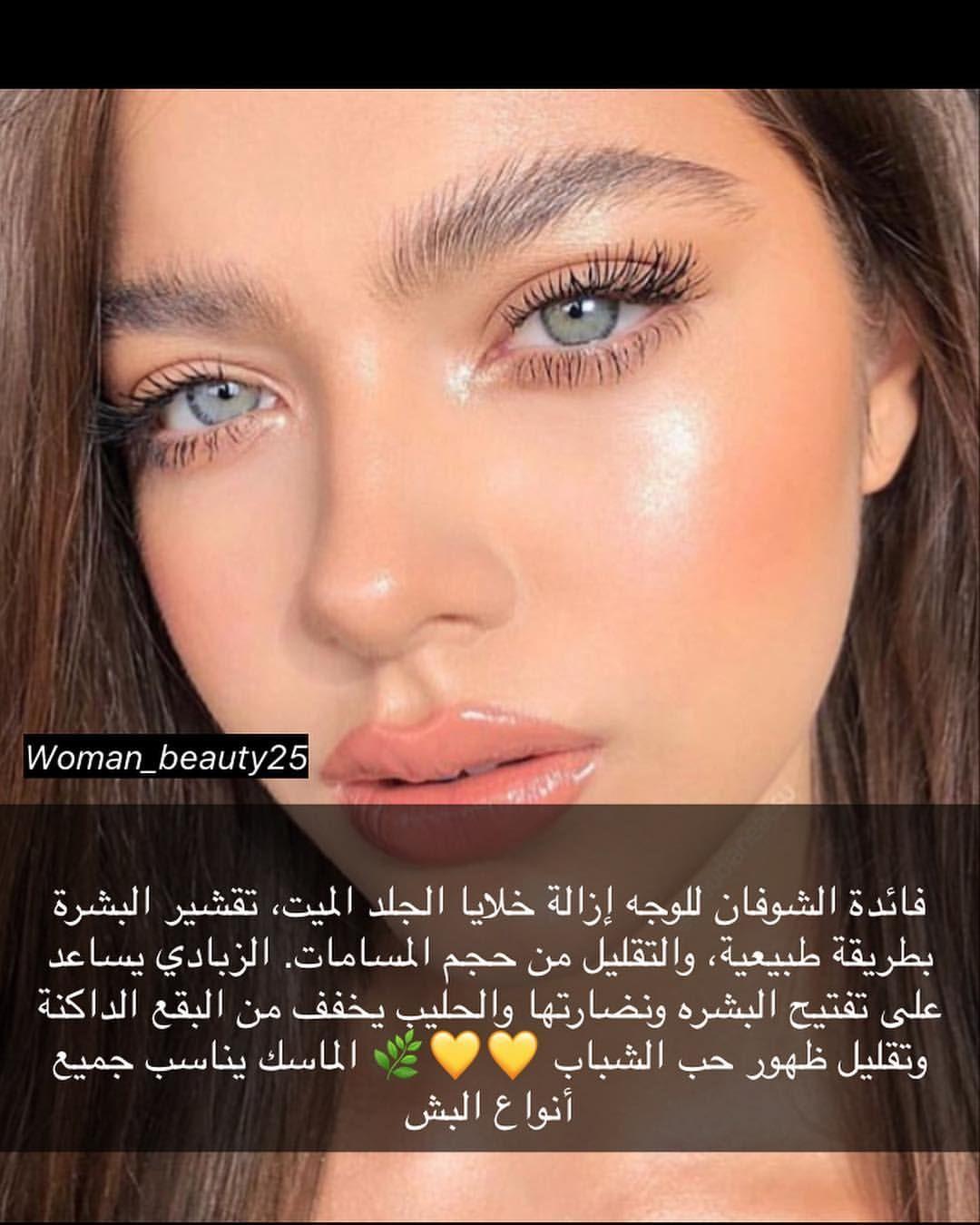 ماسك العسل والليمون لتفتيح البشرة وتنظيفها Pretty Skin Care Beauty Skin Care Routine Beauty Care Routine