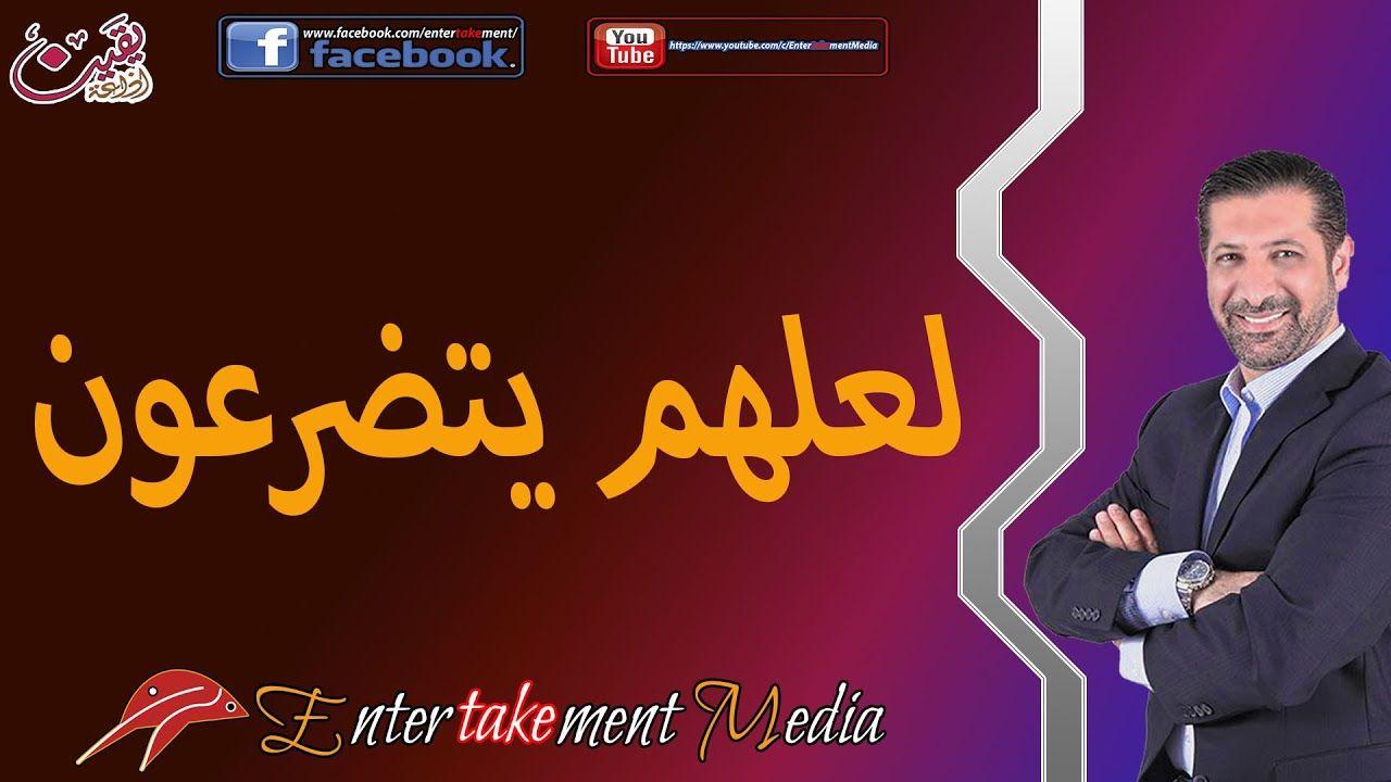 الدكتور محمد نوح القضاة لعلهم يتضرعون Youtube Movie Posters Media