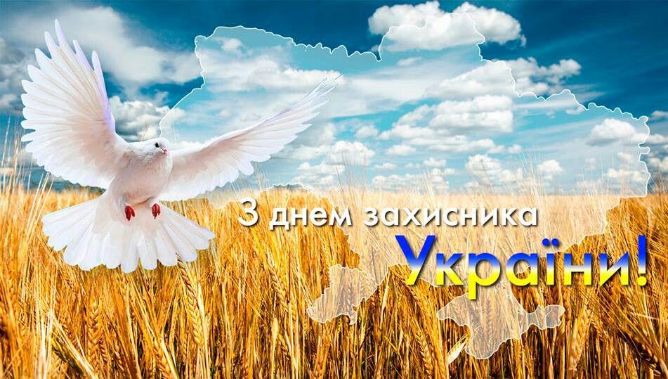 Поздравление с днем защитника в украине