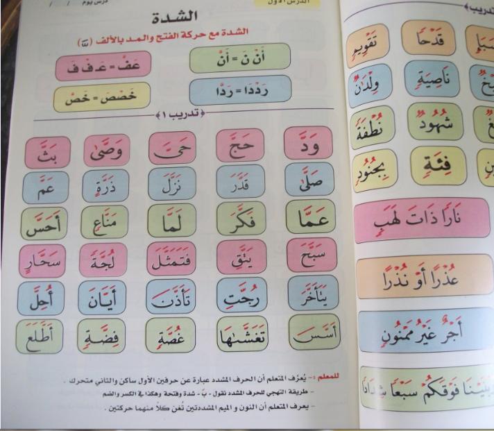 تحميل كتاب نور البيان 2017 Learning Arabic Learning Blog Posts