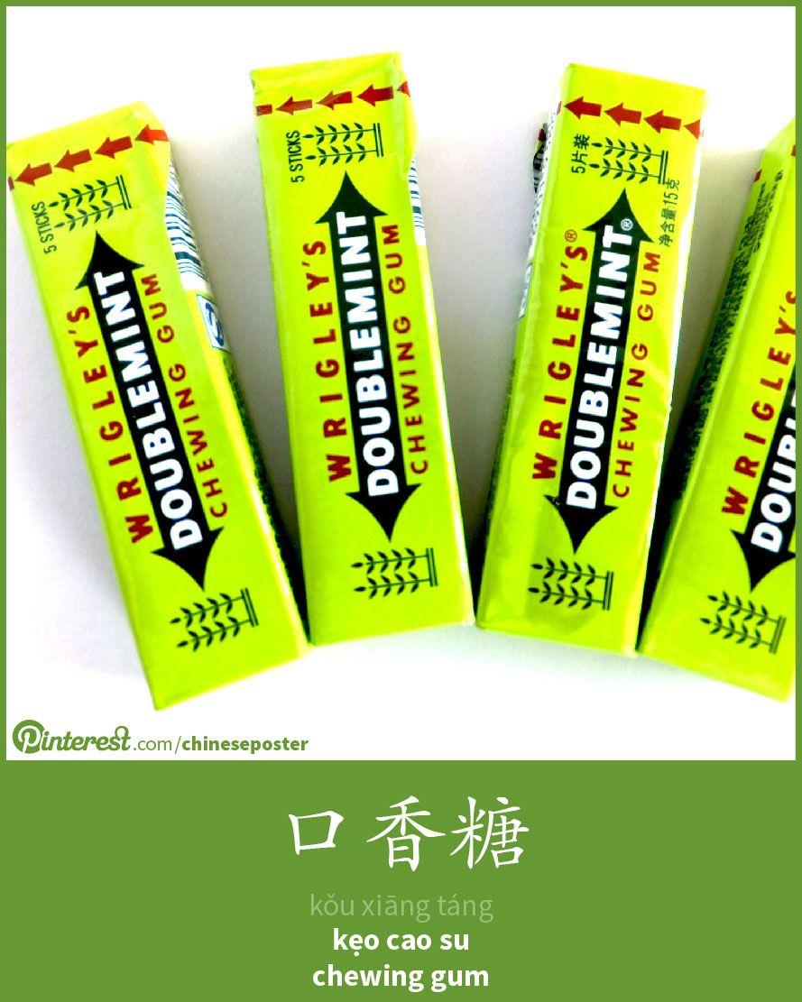 口香糖 - Kǒu xiāng táng - kẹo cao su - chewing gum