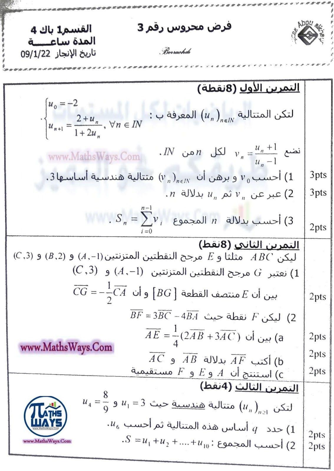 الرياضيات لكل المستويات فرض محروس حول المتتاليات والمرجح موسم 2016 2017 نم Bullet Journal Journal