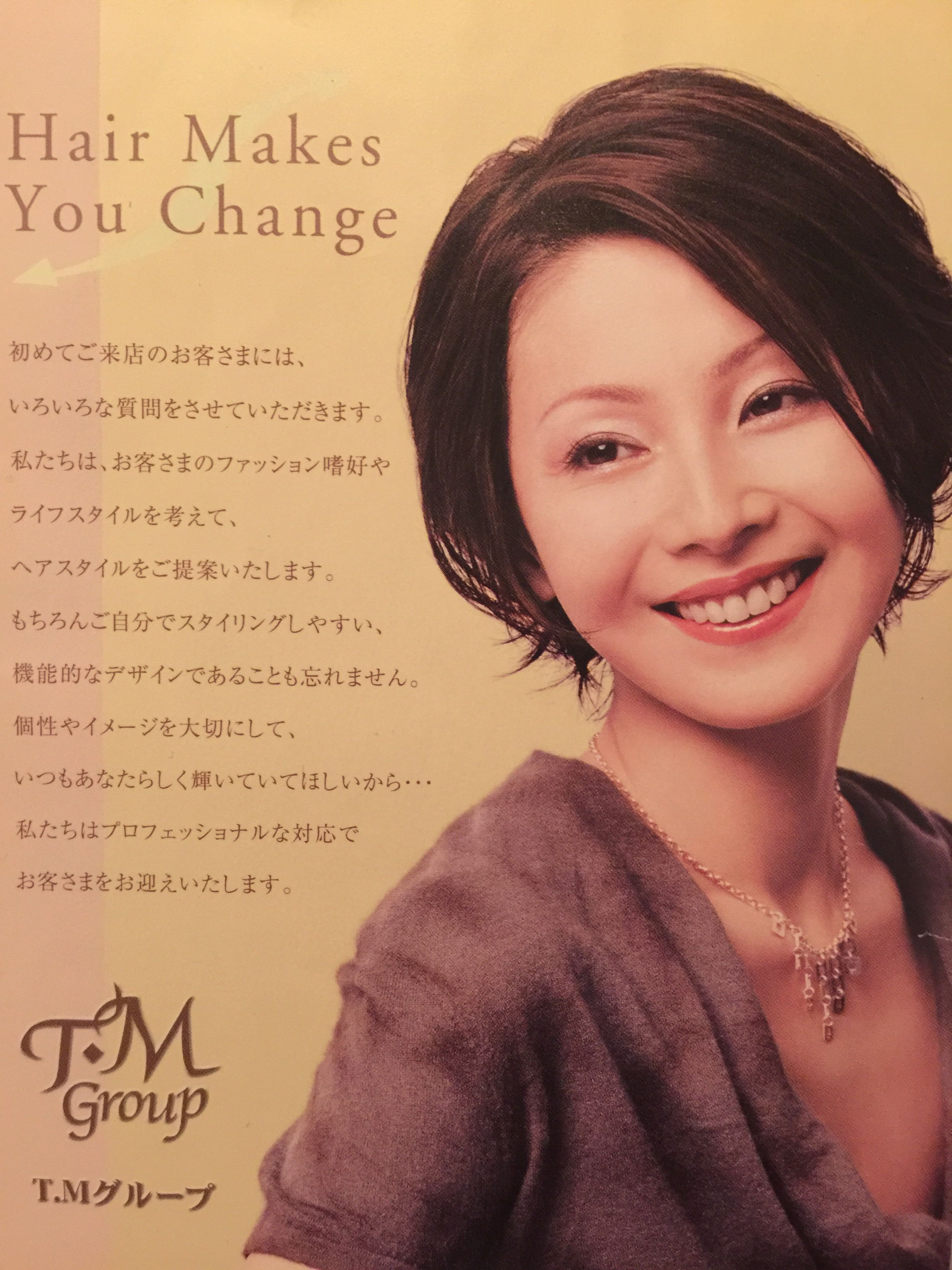"""While we were in Japan I was thinking about getting this haircut. I've held on to this little flyer for 10 years in a """"hair"""" folder."""