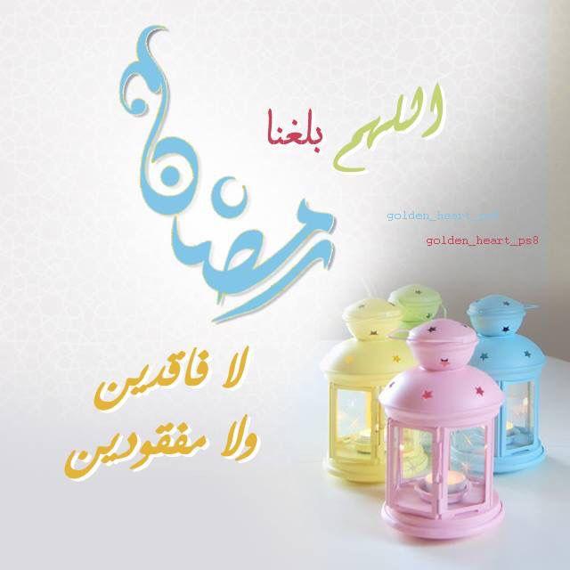 اللهم بلغنا رمضان لا فاقدين ولا مفقودين وبارك لنا فيه Place Card Holders Ramadan Kareem Ramadan