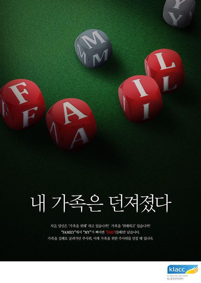 Family - My = Fail