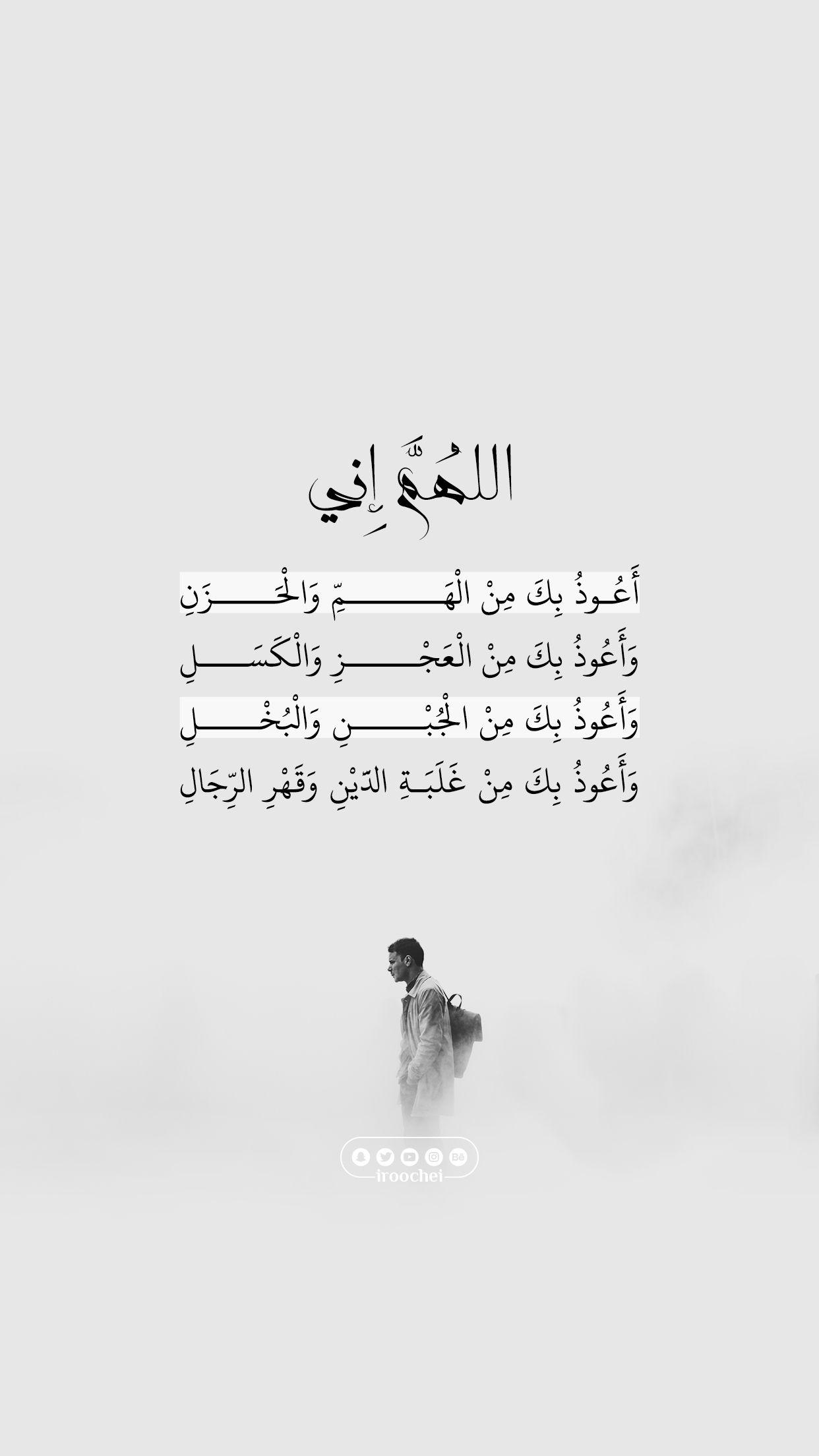 اللهم إني أعوذ بك من الهم والحزن Quran Quotes Love Quran Quotes Islamic Love Quotes