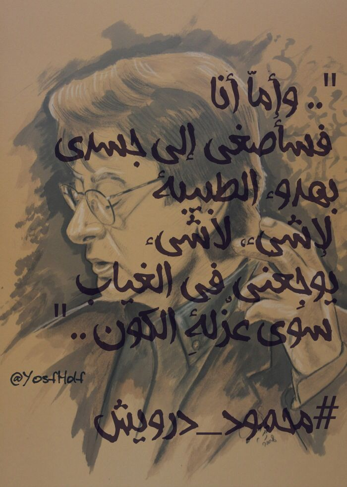 فساصغي إلى جسدي محمود درويش Calligraphy Arabic Calligraphy Art