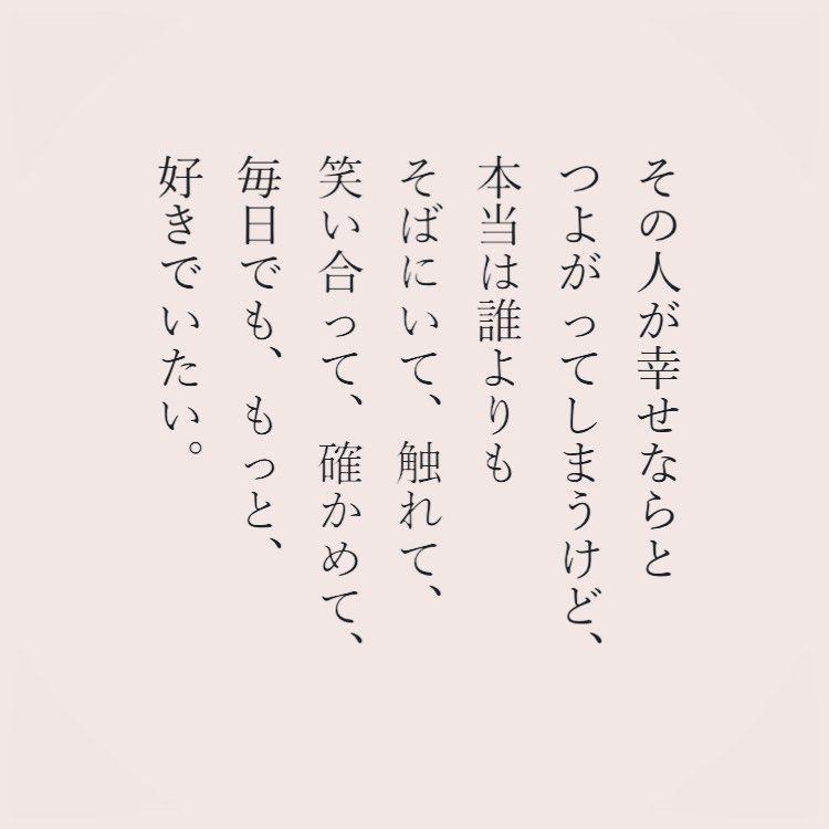"""Photo of カフカ on Instagram: """". #言葉#ことば#気持ち #幸せ#しあわせ#想い #好きな人#毎日#好き #つよ…"""