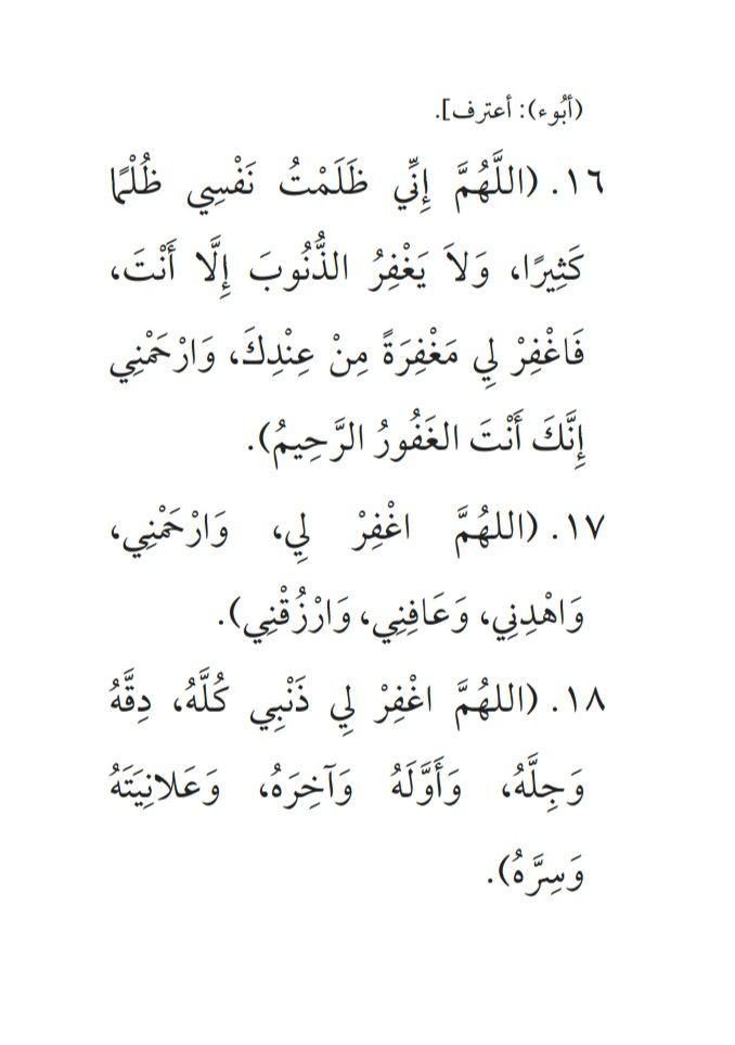 Pin By Maryam On 100 دعاء من الكتاب والسنة الصحية للشيخ محمد صالح المنجد Math Math Equations Equation