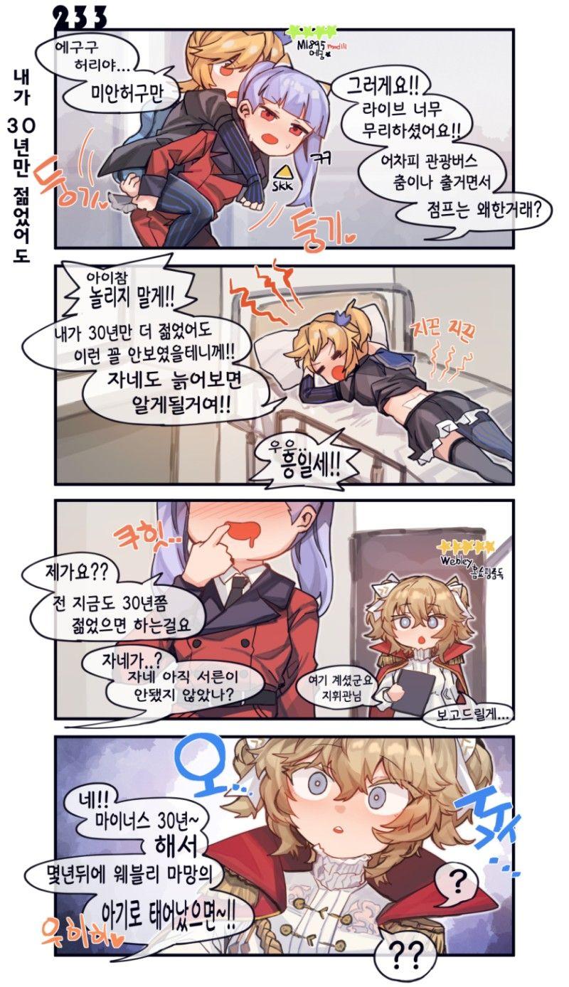 소녀전선 만화 아닌겨 매사 성실한 웨블리 리볼버 만화 네이버 블로그